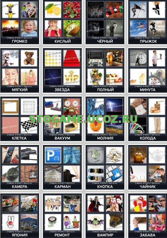 4 фотки 1 слово 5 букв ответы - фото 11