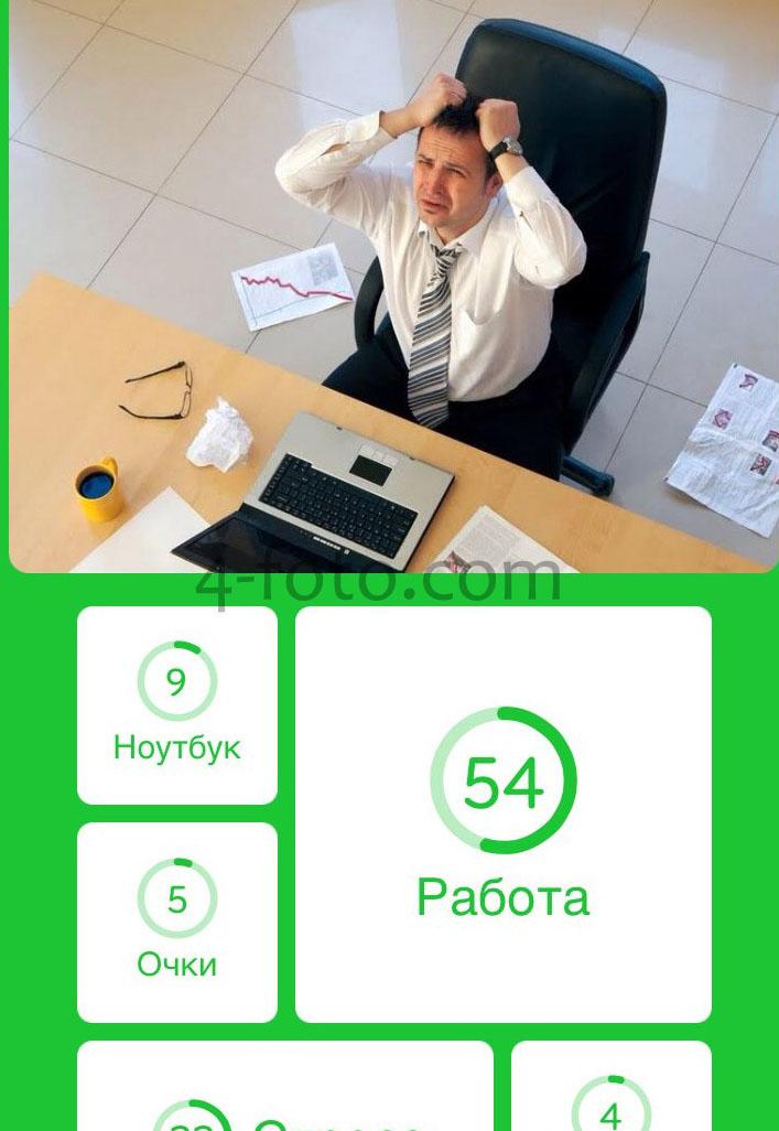 ответы игры аватария школа одноклассниках