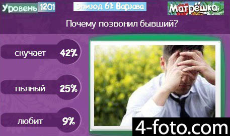 Матрёшка ответы на вопросы 1201-1300 в вк - stevsky.ru - обз.