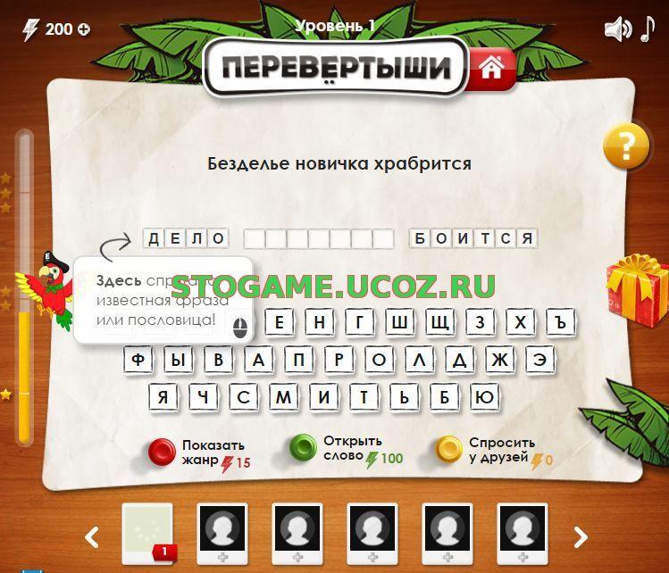 Игра Фото кроссворды в Одноклассниках Ответы на все уровни