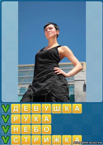 Ответы в игру игра в слова 21 уровень